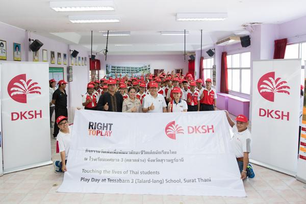 ดีเคเอสเอช ประเทศไทย เน้นให้การเรียนรู้เกี่ยวกับทักษะการใช้ชีวิตแก่เด็กนักเรียนใน จ.สุราษฏ์ธานี ผ่านกิจกรรม 'วันเล่น'