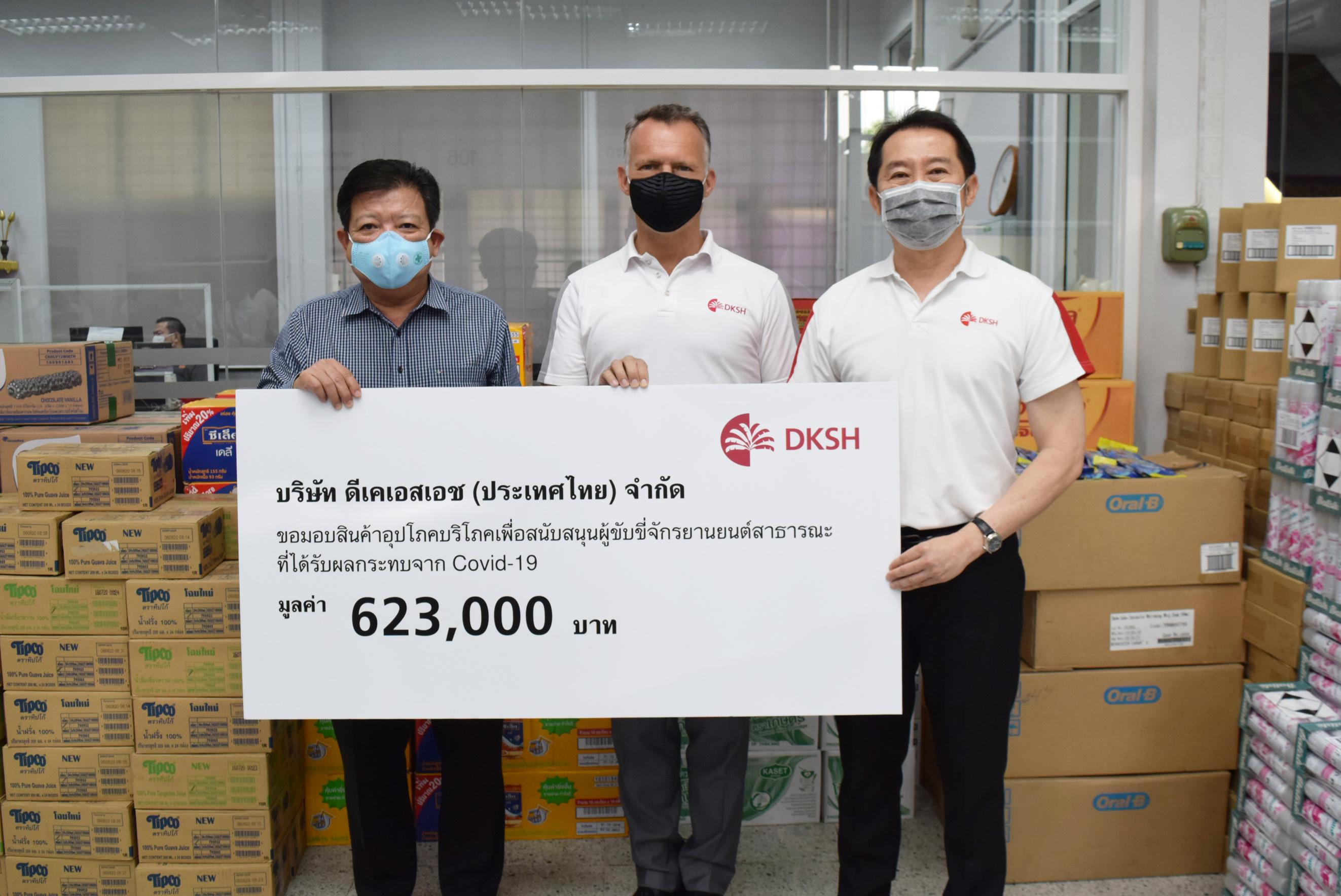 ดีเคเอสเอช ประเทศไทย บริจาคสินค้าอุปโภคบริโภคเพื่อช่วยเหลือผู้ขับขี่จักรยานยนต์สาธารณะ