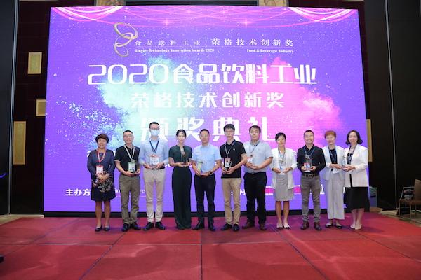 大昌华嘉荣获2020食品饮料行业荣格技术创新奖