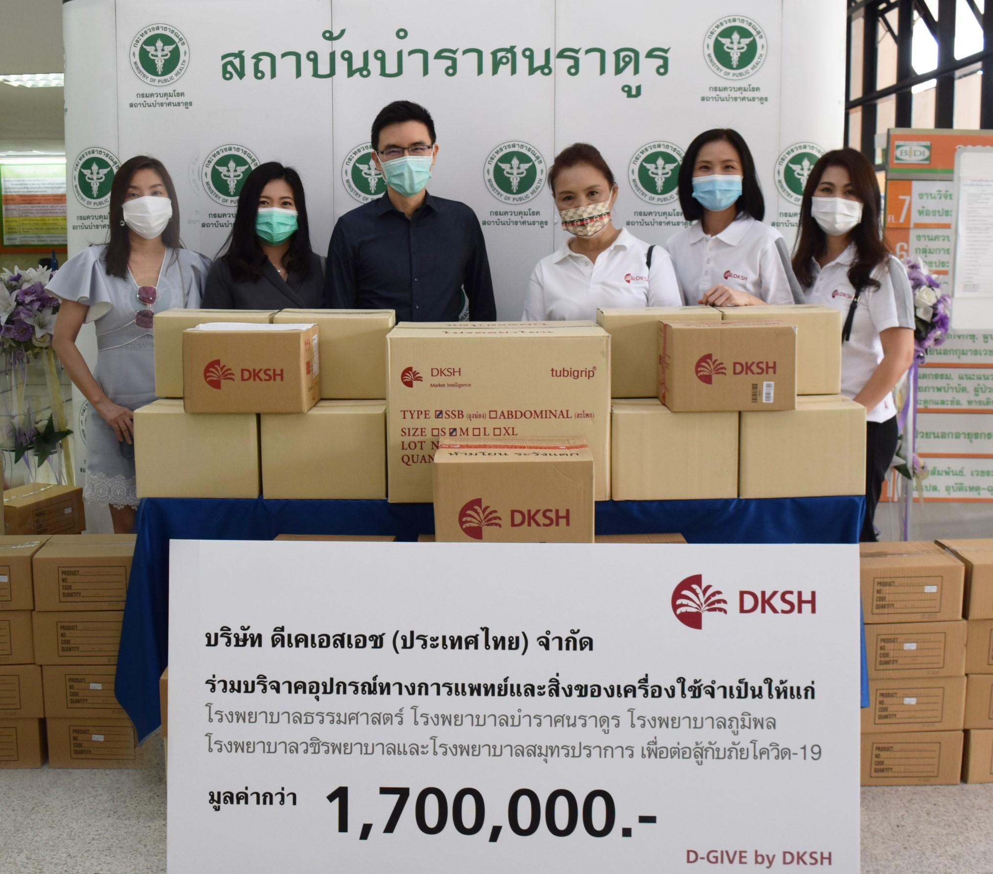 ดีเคเอสเอช ประเทศไทย บริจาคอุปกรณ์ทางการแพทย์ให้กับโรงพยาบาลต่างๆ เพื่อต่อสู้กับโควิด-19