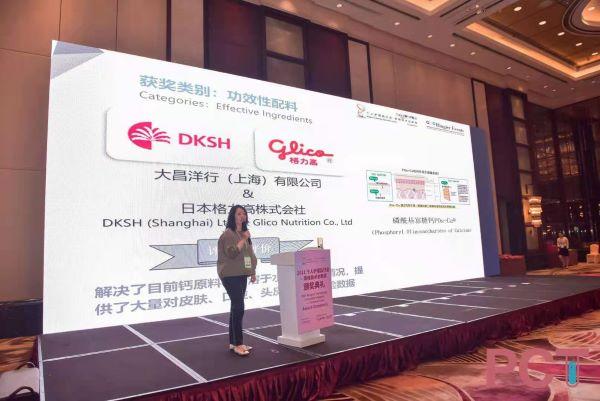 大昌华嘉连续第五年荣获2021年荣格技术创新奖